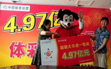 chinese lottery micky mouse
